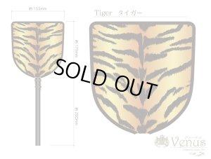 画像1: Venus デザインネット(Tiger)